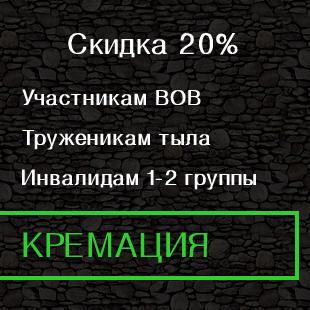Участникам ВОВ, труженикам тыла, инвалидам 1-2группы - скидка 20%